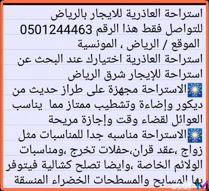 استراحة ايجار في الرياض حي المونسية 0501244463 استراحة العاذرية استراحة مناسبات في الرياض شاليهات ايجار في الرياض حي المونسية استراحات للايجار اليومي في الرياض استراحة ايجار في حي المونسية مزاد نت
